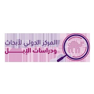 المركز الدولي لأبحاث ودراسات الإبل